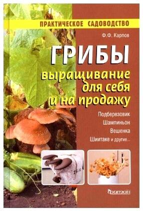 Книга о грибоводстве